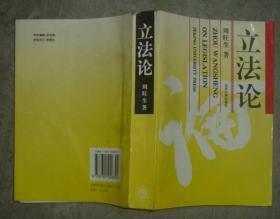 立法论(周旺生 签赠本) 【大32开 一版一印 内页有笔迹划痕】