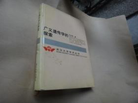 广义遗传学的探索/签名赠送本 内偶见墨迹