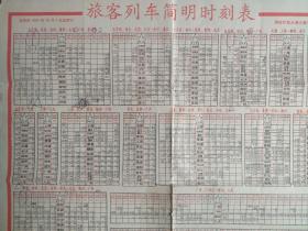 【旧地图】广州铁路集团 旅客列车简明时刻表  4开  1997年版