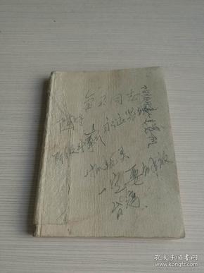 中国共产党第十次全国代表大会文件汇编【64开缺红塑皮】