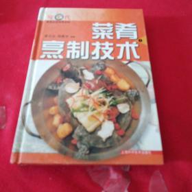 菜肴烹制技术——现代家庭生活百科