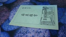 绘图大字 庄农杂字