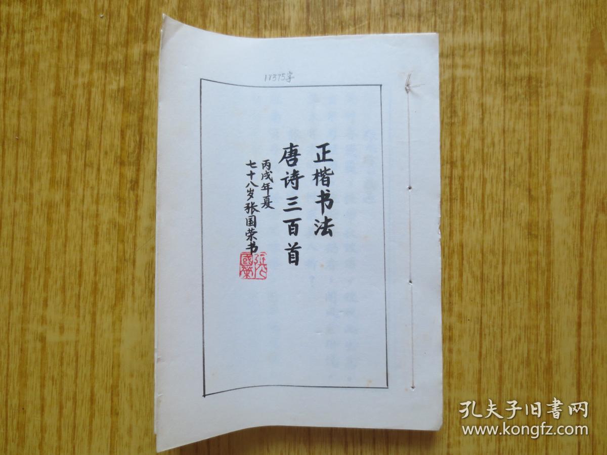 2006年(丙戌年)手写本书法一七十八岁老人张国荣正楷书法【唐诗三百首图片