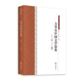 方孝岳中国文学论集