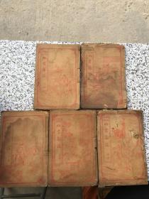铜版四书集注 上下论,学庸.上中孟 5册