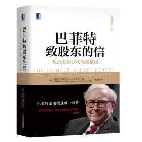 华章经典金融投资巴菲特致股东的信 投资者和公司高管教程原书第4版   9787111592105
