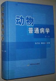 动物普通病学(第2版)