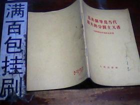 苏共领导是当代最大的分裂主义者——七评苏共中央的公开信