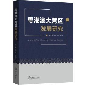 粤港澳大湾区发展研究