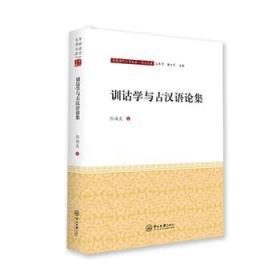 训诂学与古汉语论集