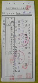 抗战时期,民国贰拾玖年(1940年)(屯溪)中国银行定期存款帐(户名:程翥记),主管:徐和谦,经副襄理:胡培基。另有陈品山印章