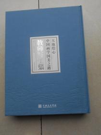 天地绘心:中国画学国美之路教师写生集