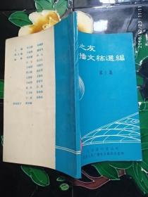 饮茶之友广播文稿选编.第1集