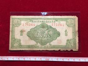1942年民国三十一年晋高长陵壶五县银号兑换券贰圆,175264