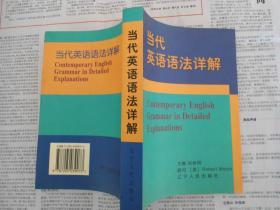 当代英语语法详解/1998/一版一印/品相佳/