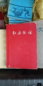 1959年一版一印 精装本【红旗歌谣】带彩色插图 私藏品好