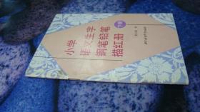 小学语文生字钢笔铅笔描红册(下册)