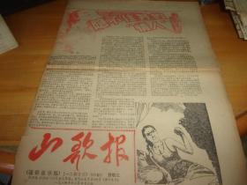 山歌报(通俗故事版)1984年--第1/2期合刊---估为创刊号?--8开8版全