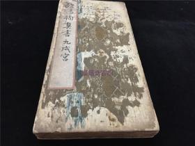 日本藏旧拓本《九成宫醴泉铭》1帖全。