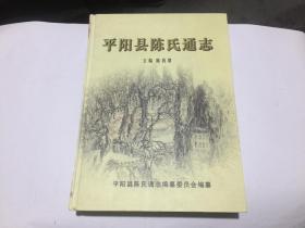 浙江《平阳县陈氏通志》(16开精装)铜版彩图2006年1版1印