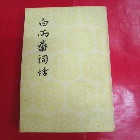 白雨斋词话(中国古典文学理论批评专著选辑)