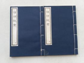 西藏学文献丛书别辑:钟颖疑案 上下册