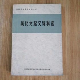 吴化文起义资料选  济南市党史资料丛书 (二)2014.5.14