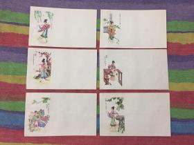 87年红楼梦人物美术信封6枚(24开全新未使用)