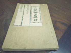 《佛说三世因果经》一册全