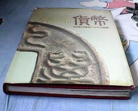 中国历代货币 公元前十六世纪——公元二十世纪
