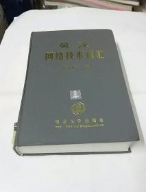 英汉网络技术词汇(精)
