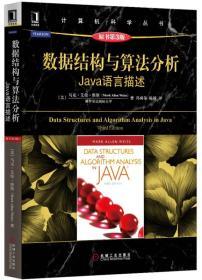 数据结构与算法分析Java语言描述 原书第3版 Weiss数据结构与算法Java描述经典教材新版    9787111528395