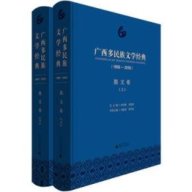 广西多民族文学经典(1958—2018)·散文卷