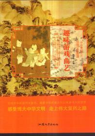 中华复兴之光 深厚文化底蕴 趣味游戏曲艺