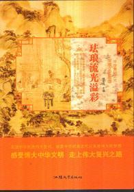 中华复兴之光 深厚文化底蕴 珐琅流光溢彩