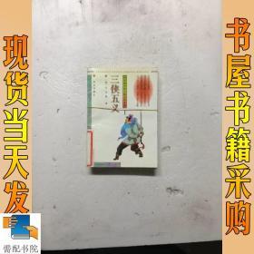 学生版中国古典文学名著 三侠五义 :1   4   5   6     共4本合售