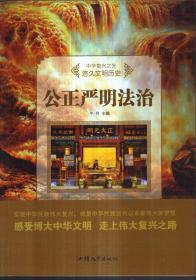 中华复兴之光 悠久文明历史 公正严明法治