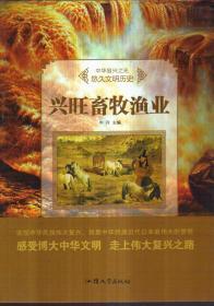 中华复兴之光 悠久文明历史 兴旺畜牧渔业