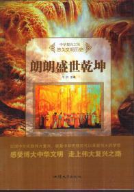 中华复兴之光 悠久文明历史 朗朗盛世乾坤