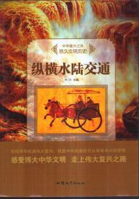 中华复兴之光 悠久文明历史 纵横水陆交通