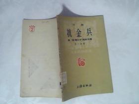 抗金兵(京剧 第十四种)