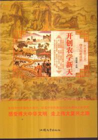 中华复兴之光 伟大科教成就 开创农学新天