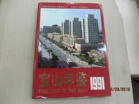 宝山年鉴  (1991)