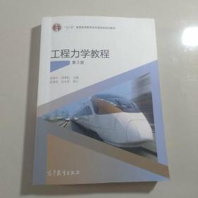 工程力學教程(第3版)