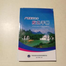 广西旅游安全应急手册