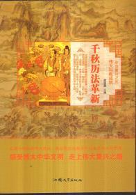 中华复兴之光 伟大科教成就 千秋历法革新