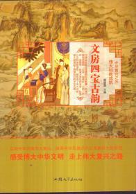 中华复兴之光 伟大科教成就 文房四宝古韵