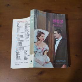 蝴蝶梦 Rebecca (90年代英语系列丛书·世界文学名著系列)