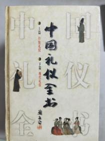 【特价】中国礼仪全书9787533714888