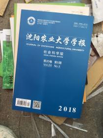 沈阳农业大学学报2018年5期